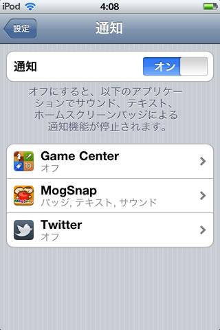 28_push_setting.jpg