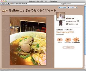 29_mogsnap_jp.jpg
