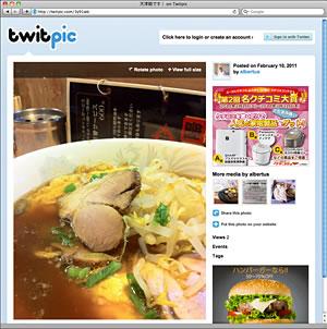 30_twitpic.jpg